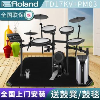 Roland ront Ranド電子ドラムTD 11 K/TD 17 KV/TD 25 KV/TD 17 KLドラムムTD 17 KVドラムTD 17 KV電子ドラム+ro-Ran PM 03スピーカー