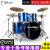 ipusen子供向けオーディションドラム専攻10級演奏6歳以上10歳以上の大人のジャラム5ドラム3镫4镲初心者入門独学練習ドラムDS 30星空藍(5ドラム4?)